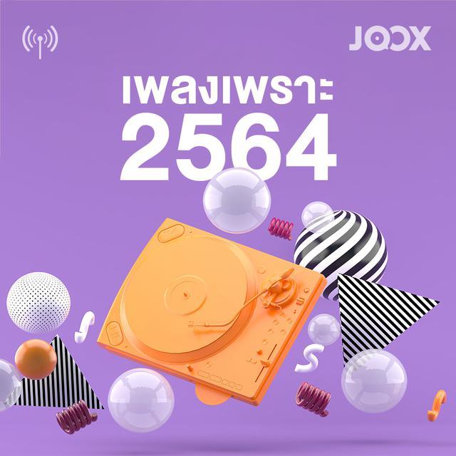 เพลงเพราะ 2564