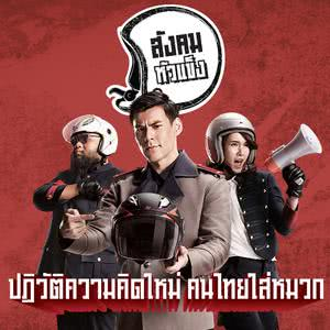 Album สังคมหัวแข็ง from ฟักกลิ้ง ฮีโร่
