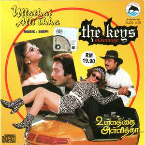 Album The Keys - Akkamage from The Keys