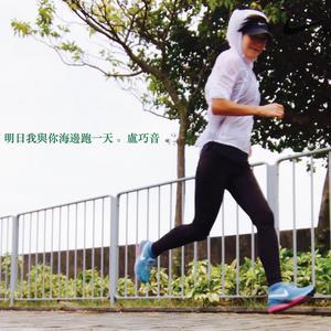 Album 明日我与你海边跑一天 from 卢巧音