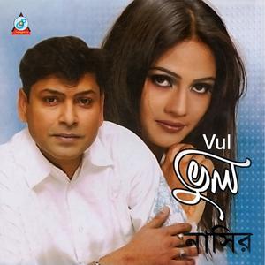 Listen to Valobashar Oporadhe song with lyrics from Nasir