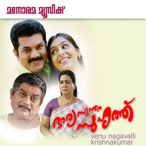 Album Bharya Swantham Suhruthu from Alex Paul