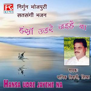 Album Bhojpuri Hansa Udh Re Jaihe Na from Shikha