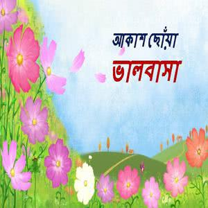 Listen to Akash Sowa Valobasha song with lyrics from Faruk