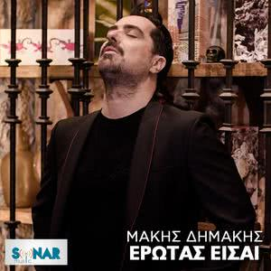 Album Erotas Eisai from Makis Dimakis