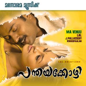 Album Panthaya Kozhy from Alex Paul