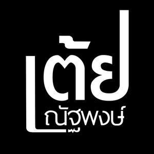 Album ไม่อยากโตเลย from เต้ย ณัฐพงษ์